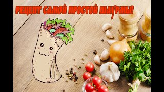 Шурма//Самый простой рецепт шаурмы//Шаверма