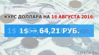 Курс доллара на сегодня и завтра, 16-17 августа 2016 года (16-17.08.2016), ЦБ РФ