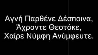 † Divna Ljubojević - Agni Parthene †
