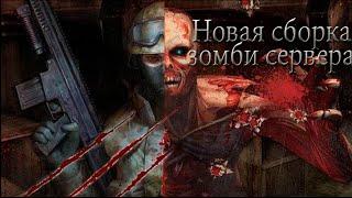 Обзор [New] Zombie [CSO] + Сборка - CS 1.6 #4