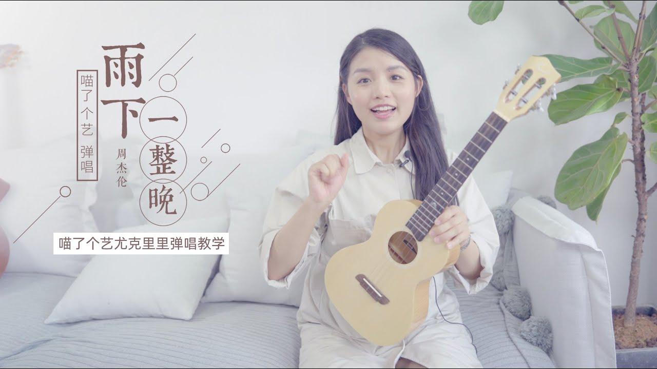 【Ukulele教學】周杰倫《雨下一整晚》喵了個藝烏克麗麗彈唱教學 - YouTube
