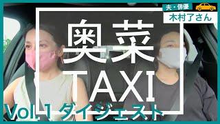 2020年10月10日(土)19時配信 奥菜恵の初投稿のYouTube動画「奥菜TAXI」#1のダイジェスト映像です。 ゲストは夫で俳優の「木村了」さん 夫婦初共演の動画です。