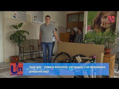 Здав кров – отримав велосипед: ужгородець став переможцем донорської акції