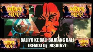 BALIYO KE BALI BAJRANG BALI 2020 ka new dj max song