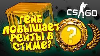 ГЕЙБ ПОВЫСИЛ РЕЙТЫ В СТИМЕ? - CS:GO БЕЗ САЙТОВ