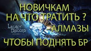 Скачать Legacy Of Discord Гайд для Новичков На Что Тратить Алмазы чтобы Поднять БР