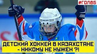 Головой Об Лед 85.  Детский хоккей в Казахстане - мертв ?!