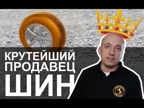 """""""Выбираем самую ТИХУЮ резину! / КРУТЕЙШИЙ ПРОДАВЕЦ ШИН"""""""