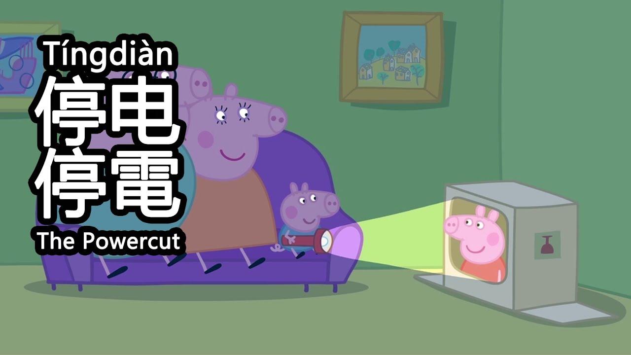 Chinese Peppa Pig - 𝐓𝐡𝐞 𝐏𝐨𝐰𝐞𝐫𝐜𝐮𝐭 停电 - 𝟖 𝐂𝐂 𝐒𝐔𝐁𝐒