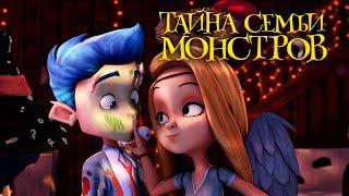 Тайна семьи монстров Monster Island мультфильм фэнтези комедия приключения семейный