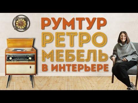 Рум Тур | советская мебель в современной квартире