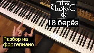 """Видеоурок: Чиж & Co - """"18 берёз"""" / Евгений Алексеев, фортепиано"""