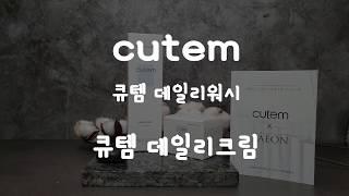 민감성피부화장품 큐템 데일리 워시 & 크림