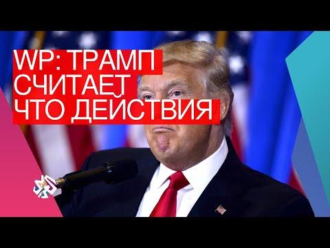WP: Трамп считает, чтодействия СШАнаУкраине бессмысленны ираздражают Россию