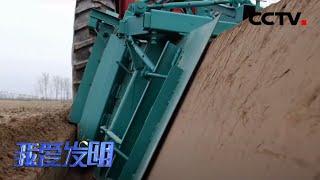 《我爱发明》 20200603 芦笋垄起来|CCTV农业