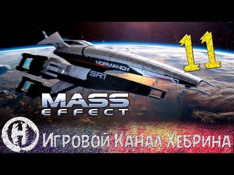 Прохождение Mass Effect - Часть 4 (Новые спутники)