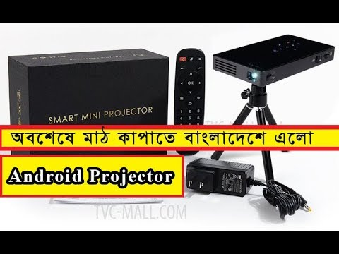 Mini Android Projector Price, Review || 4K Smart Projector Price In Bd || Daily Needs