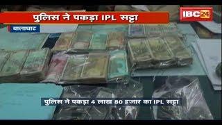 Balaghat Crime News: Police ने पकड़ा 4 लाख 80 हजार का IPL Satta | 2 आरोपी गिरफ्तार