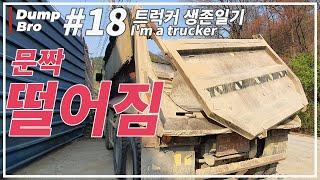 문짝 떨어짐(덤프트럭 적재함)dump truck