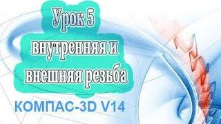 КОМПАС 3D Урок 5 внутренняя и внешняя резьба