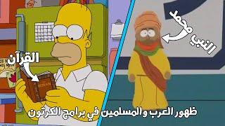 ظهور العرب والمسلمين في برامج الكرتون (الجزء الخامس)