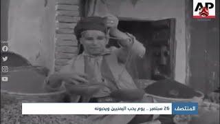 26 سبتمبر.. يوم يحب اليمنيين ويحبونه
