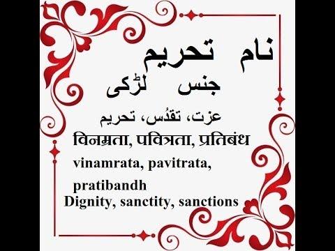 tehreem fatima name