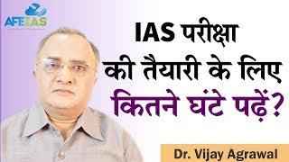 How many hours an IAS aspirant should study | UPSC Civil Services | Dr. Vijay Agrawal | AFEIAS