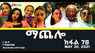 ማጨሎ (ክፋል 78) - MaChelo (Part 78) - ERi-TV Drama Series, May 30, 2021