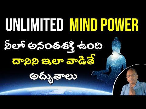 నీలో ఉన్న అనంతమైన శక్తిని ఇలా వాడుకో | Law Of Attraction Telugu | Sunrise Tv | Ramana | Mind Power