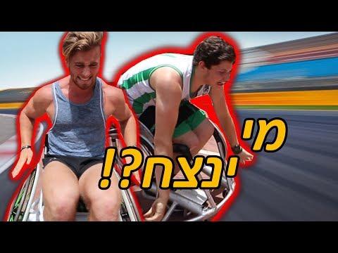מי יותר מהיר?! תחרות על כסא גלגלים!