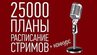 25000 - Планы, реклама, расписание стримов + инфа про конкурс