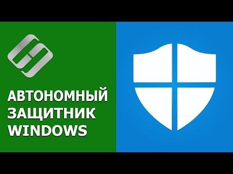Бесплатный встроенный антивирус Защитник Windows (Defender), автономный режим работы в 2019 💥🛡️💻