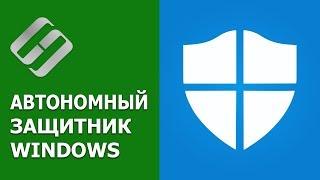Бесплатный встроенный антивирус Защитник Windows (Defender), автономный режим работы 💥 🛡️ 💻