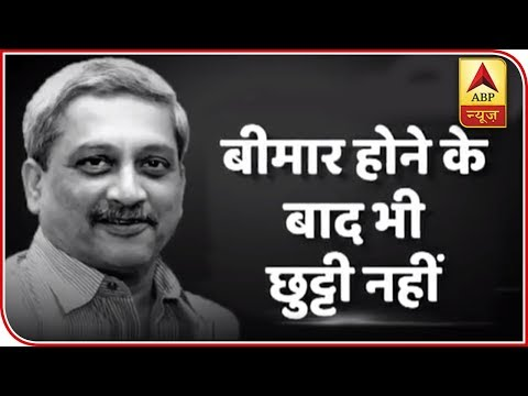 Goa CM Manohar Parrikar Impressed One And All With His Simplicity | ABP News