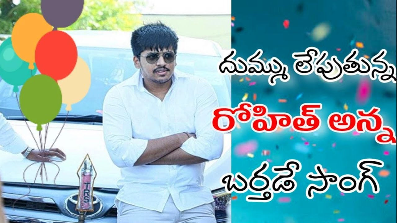 Mynampally Rohit Anna Birthday Special Song   Birthday Songs Telugu   Mynampally Hanumanth Son Song