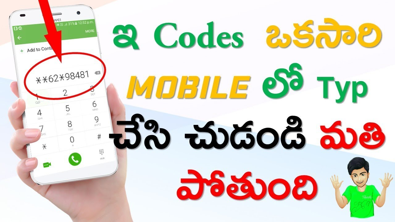 Most secret Mobile code all Mobile Phones In Telugu Ramesh Tech
