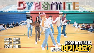 [방구석 여기서요?] 방탄소년단 BTS - Dynamite (Mixed ver.) | 커버댄스 DAN…