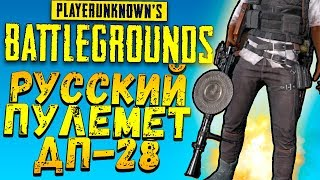 РУССКИЙ ПУЛЕМЁТ ДП-28! - ОБНОВЛЕНИЕ И ДОРОГА В ТОП! - Battlegrounds