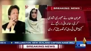 Imran Khan ki phir shadi 3rd Time