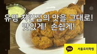 [서울요리학원]치킨창업, 소자본치킨창업, 치킨집창업, …