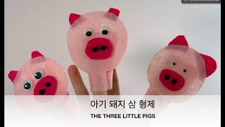 THREE LITTLE PIGS KOREAN PUPPE…