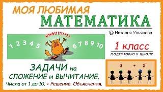Задачи на сложение и вычитание чисел от 1 до 10. Примеры, решение. Математика 1 класс.