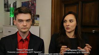 видео Описание теории психософии