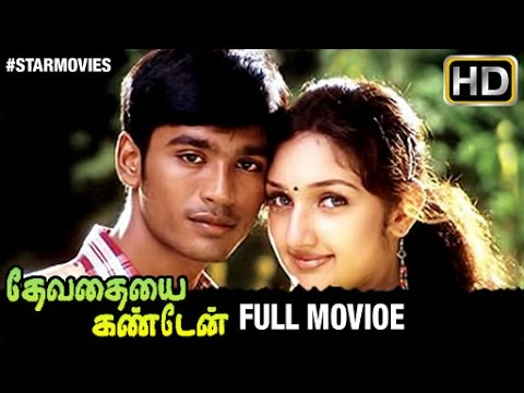 Devathayai Kanden Tamil Full Movie HD |...