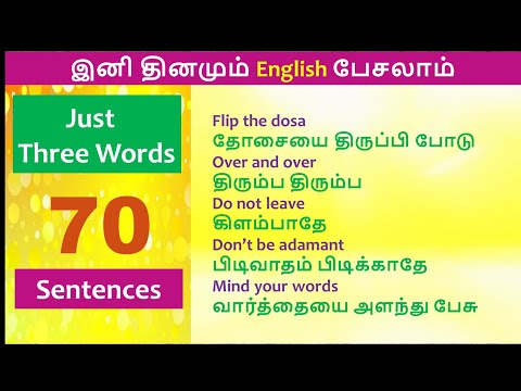 70 Short Three-Word Sentences in English and Tamil - Tamil to English Translation - Small Sentences