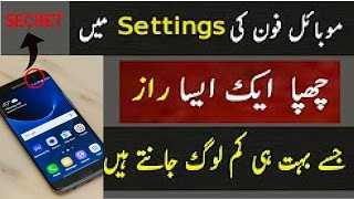 Amazing Android Phone SECRET -2017- URDU / HINDI || Tips & tricks You Must Watch
