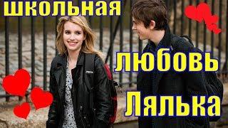 Школьная любовь Лялька/первая любовь/стих о первой любви