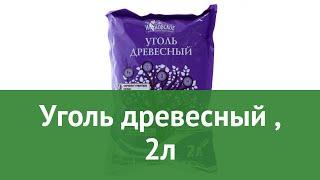 Уголь древесный (Ивановское), 2л обзор VERMI49