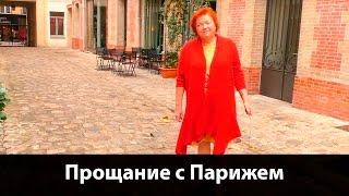 Прощание с Парижем Обзор красного кардигана который кроили вместе с вами